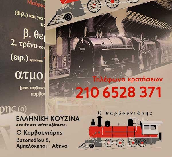 Καρβουνιάρης ελληνικό εστιατόριο στους Αμπελόκηπους